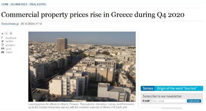 涨!涨!涨!希腊房价继续涨! 投资正当时!